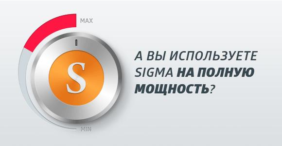 А вы используете полную мощность Sigma?