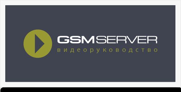 Полезные видео от GsmServer!