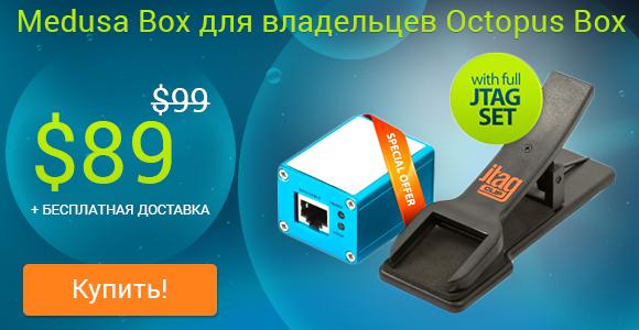 Medusa Box всего за 99 USD с бесплатной доставкой