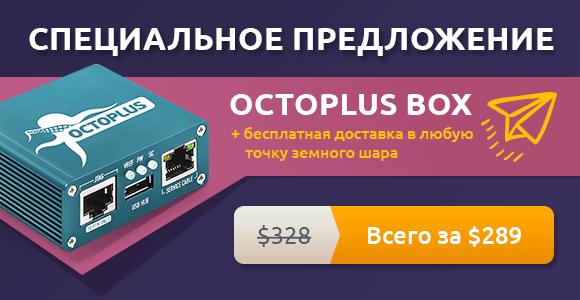 Встречайте новую, более выгодную цену на Octoplus Box - 289$