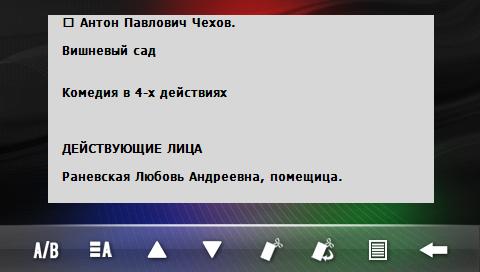 Чтение электронных книг в автомобильном навигаторе Navi N43 BT