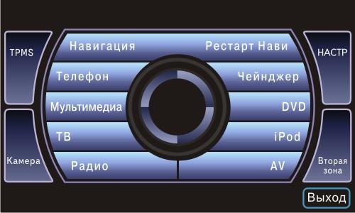 Меню мультимедийного навигационного центра Phantom DVM-1720G HDi для Toyota Camry