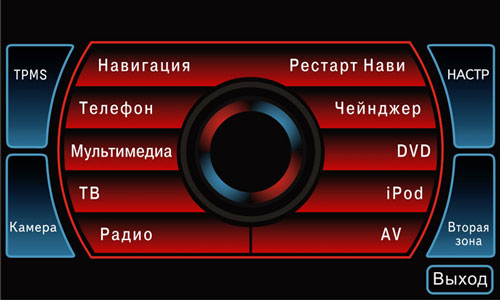 Меню мультимедийного навигационного центра Phantom DVM-9500G HDi для Mazda CX-9