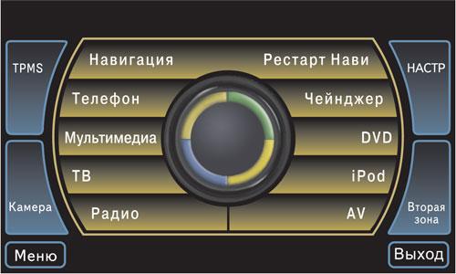 Меню мультимедийного навигационного центра Phantom DVM-1733G HDi для Toyota Corolla