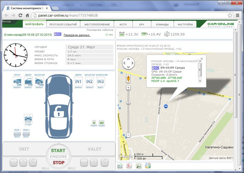 Відстежування маршруту автомобіля на мобільному телефоні